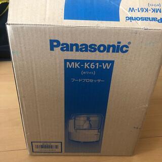 パナソニック(Panasonic)のフードプロセッサー★新品★(フードプロセッサー)