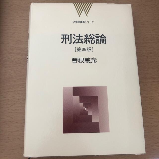 刑法総論 第4版 エンタメ/ホビーの本(人文/社会)の商品写真