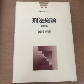 刑法総論 第4版(人文/社会)