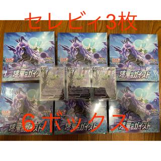 ポケモン(ポケモン)のポケモンカード 漆黒のガイスト 未開封 box6 セレビィ3(Box/デッキ/パック)