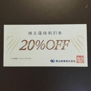 アオヤマ(青山)の青山商事 株主優待割引券 C(ショッピング)