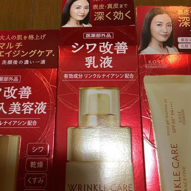 KOSE(コーセー)のグレイスワン リンクルケア 4種セット コスメ/美容のスキンケア/基礎化粧品(オールインワン化粧品)の商品写真