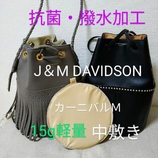 ジェイアンドエムデヴィッドソン(J&M DAVIDSON)のJ&M DAVIDSONバッグ中敷き 撥水加工 ベージュ(ハンドバッグ)
