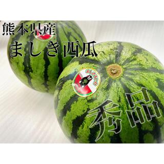 熊本県産【ましき西瓜】2玉入り 箱込み10kg(フルーツ)