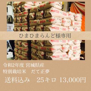 ひまひまらんど様専用(米/穀物)