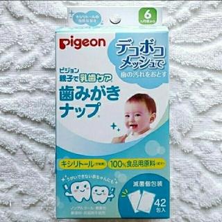 ピジョン(Pigeon)のPigeon 歯みがきナップ  キシリトール(歯ブラシ/歯みがき用品)