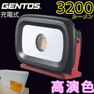 ジェントス(GENTOS)の新品■ジェントス■高演色 COB LED 充電式 ワークライト 作業灯 投光器(ライト/ランタン)