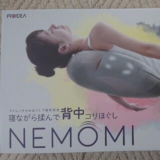 【値下げ】NEMOMI 背中コリほぐし ブルー (マッサージ機)