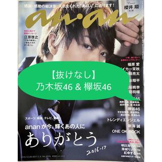 ノギザカフォーティーシックス(乃木坂46)のan・an 乃木坂46&欅坂46(アート/エンタメ/ホビー)