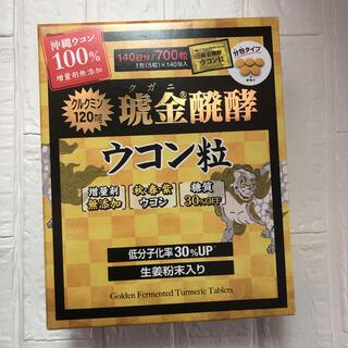 コストコ(コストコ)の沖縄県産ウコン100% 140日分(140袋)(その他)