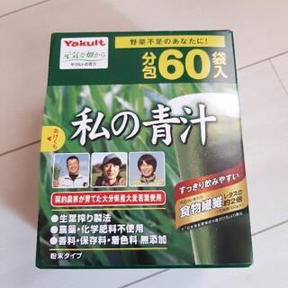 ヤクルト(Yakult)のヤクルト 私の青汁 4g×60袋(青汁/ケール加工食品)