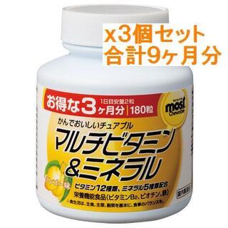 オリヒロ(ORIHIRO)の国内製造  3個セット MOSTチュアブル マルチビタミン&ミネラル オリヒロ(ビタミン)