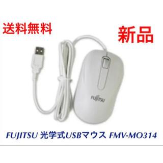 フジツウ(富士通)の新品 富士通 FUJITSU 光学式USBマウス FMV-MO314 ホワイト(PC周辺機器)