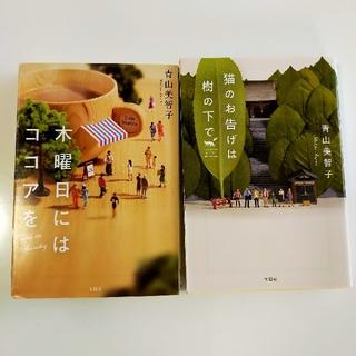 「木曜日にはココアを」「猫のお告げは樹の下で」 青山美智子(文学/小説)