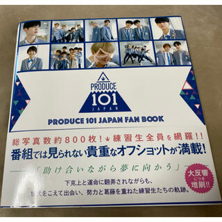 ワニブックス - PRODUCE 101 JAPAN FAN BOOK
