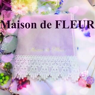 メゾンドフルール(Maison de FLEUR)のメゾンドフルール アンダーレースタオルハンカチ ラベンダー1枚(ハンカチ)
