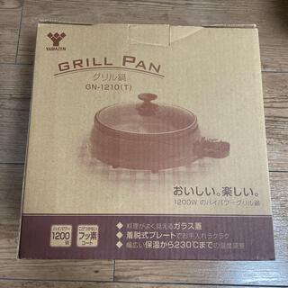 ヤマゼン(山善)のYAMAZEN GN-1210(T) グリルパン(鍋/フライパン)