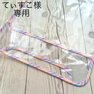 てぃすこ様専用 オーダー♡パステルストライプ・ラベンダー ランドセルカバー(外出用品)