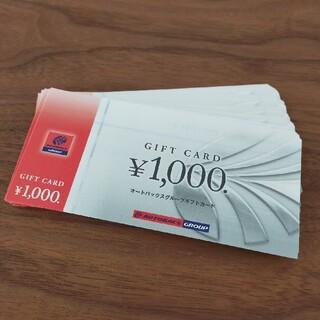 オートバックス 株主優待 112000円分(その他)