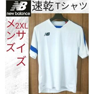 ニューバランス(New Balance)の【速乾】ニューバランス メンズ 2XLサイズ 半袖 Tシャツ(トレーニング用品)