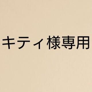 キティ様専用(ミニドレス)
