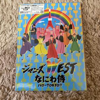ジャニーズ(Johnny's)のなにわ侍 ハローTOKYO!!(初回仕様) Blu-ray(ミュージック)