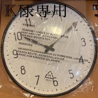 アルネヤコブセン(Arne Jacobsen)のK様専用 アルネヤコブセン ステーション 時計 29㎝(掛時計/柱時計)