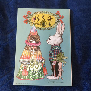 【イージフ屋様専用】ちくま2021年4月号7月号(文芸)