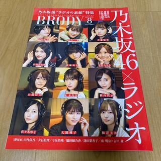 ノギザカフォーティーシックス(乃木坂46)のBRODY 乃木坂46×ラジオ(音楽/芸能)