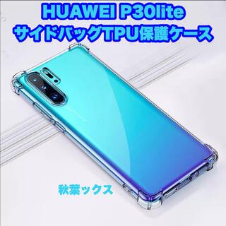 ファーウェイ(HUAWEI)のHUAWEI P30Lite シリコン保護透明ケース 極厚 サイドバック付き ⑤(Androidケース)