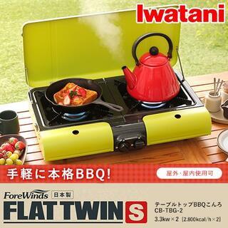 イワタニ(Iwatani)の新品未使用iwatani BBQグリル フラットツイングリルS CB-TBG-2(調理器具)
