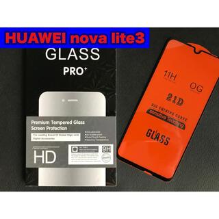 ファーウェイ(HUAWEI)のHUAWEI nova lite3 ガラスフィルム 11H ノヴァライト3 ②(保護フィルム)