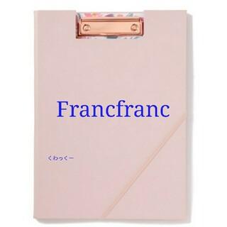 フランフラン(Francfranc)のフランフラン クリップ 二つ折り ファイル フロレシア バインダー ピンク(ファイル/バインダー)