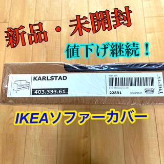 イケア(IKEA)のIKEA ソファカバー KARLSTAD (ソファカバー)