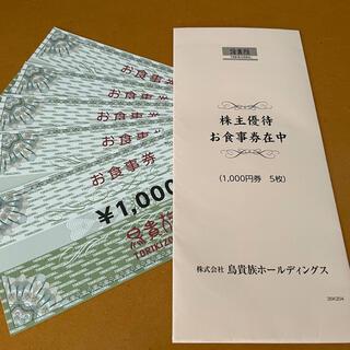 鳥貴族 お食事券 5000円分(レストラン/食事券)