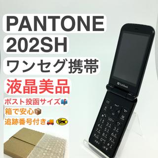 SHARP - 液晶美品 PANTONE 202SH ソフトバンク ブラック ガラケー