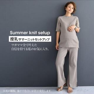 CHOCOA サマーニット セットアップ 授乳服 マタニティ パンツ トップス(マタニティウェア)