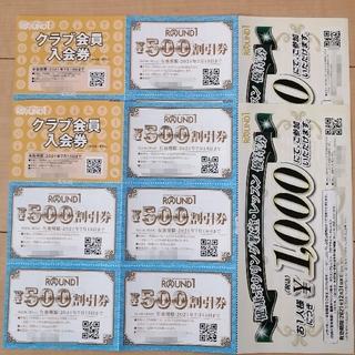 ラウンドワン 株主優待券 500円割引券×5枚×2 セット その他(ボウリング場)
