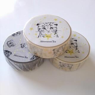 アフタヌーンティー(AfternoonTea)のアフタヌーンティー★猫マスキングテープ3個セット(テープ/マスキングテープ)