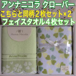 アンナニコラ(Anna Nicola)のクローバー フェイスタオル4枚セット アンナニコラ未使用 箱から出して発送します(タオル/バス用品)
