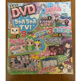ちゃお DVD付録(キッズ/ファミリー)