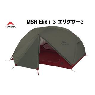 エムエスアール(MSR)の【即納★新品】MSR Elixir 3 エリクサー3 テント 欧州 グリーン(テント/タープ)