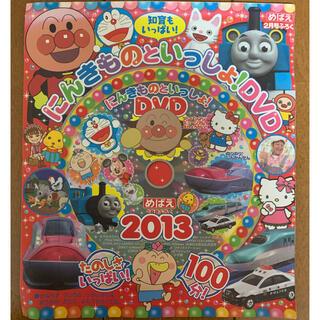 めばえ 付録DVD(キッズ/ファミリー)