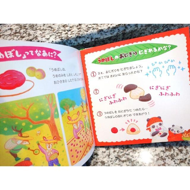 えほんトイっしょ おこめくんとママのおにぎりやさん エンタメ/ホビーの本(絵本/児童書)の商品写真