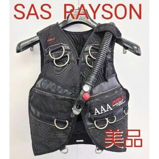 エスエーエス(SAS)の美品 レイソン BCD Reyson SAS X11 スキューバダイビング(マリン/スイミング)