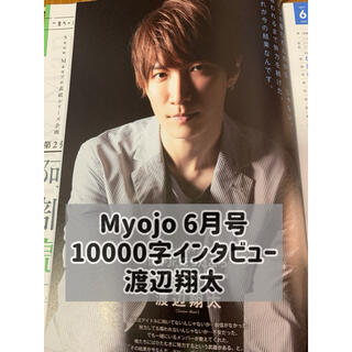 Myojo 2021.6月号 通常版 渡辺翔太 10000字インタビュー(アート/エンタメ/ホビー)