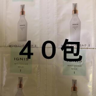 イグニス(IGNIS)のイグニス 乳液 サンプル(乳液/ミルク)