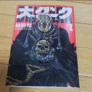 大ダーク 1  初版(青年漫画)