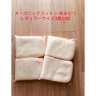 オーガニックコットン 布おむつ レギュラーサイズ20枚(布おむつ)