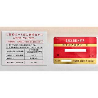 タカシマヤ(髙島屋)の高島屋 株主優待カード 限度額30万円 お買物10%割引 1枚(ショッピング)